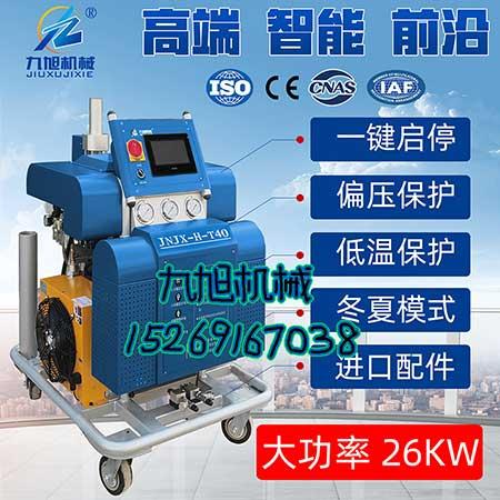 JNJX-H-T40聚氨酯喷涂发泡机