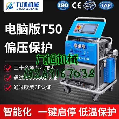 T50偏压保护聚氨酯发泡机